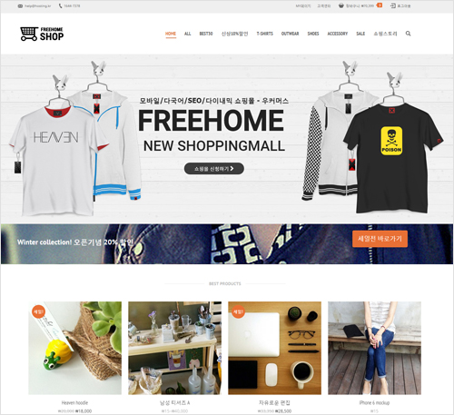FreeHome Shopping Theme