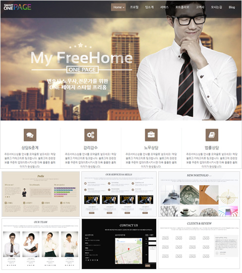 FreeHome One Theme